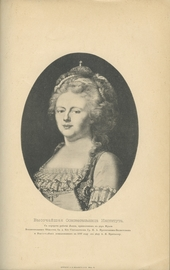 Мариинский институт. 1797-1897. (Исторический очерк).