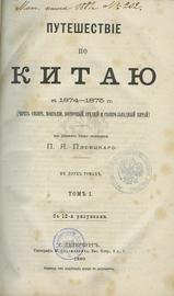 Путешествие по Китаю в 1874-1875 гг. [Через Сибирь, Монголию, Восточный, средний и северо-западный Китай]. В 2-х томах.