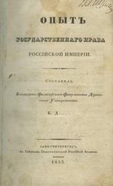 Опыт государственного права Российской империи