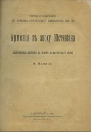 Армения в эпоху Юстиниана. Политическое состояние на основе Нахарарского строя.