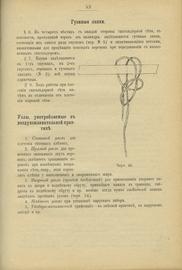 Сборник инструкций и наставлений по воздухоплавательному делу