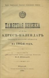 Памятная книжка и адрес-календарь Семиреченской области на 1905 год