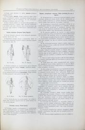 Северо-Американские железные дороги. Исследование железнодорожного дела в Соединенных штатах Америки во время Всемирной Колумбовой выставки в Чикаго в 1893 году
