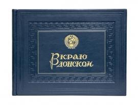 В краю Донском. Альбом.