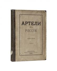 Артели в России