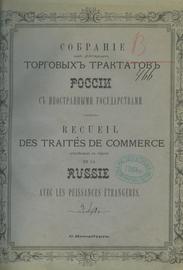Собрание ныне действующих торговых трактатов России с иностранными государствами.
