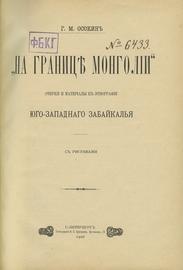«На границе Монголии». Очерки и материалы к этнографии юго-западного Забайкалья.