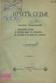 Отчет судьи. В 3-х томах
