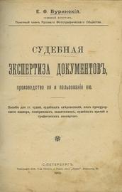 Судебная экспертиза документов, производство ее и пользование ею