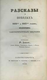 Рассказы о походах 1812-го и 1813-го годов прапорщика Санктпетербургского ополчения