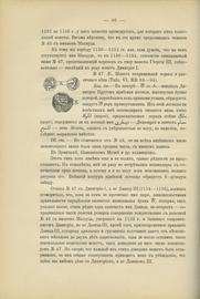 Монеты Грузии. Ч. 1: Домонгольский период.