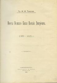 Монеты великого князя Василия Дмитриевича. 1389 - 1425 г.