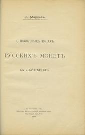 Конволют (сборник) из 3-х статей по нумизматике.