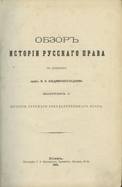 Обзор истории русского права. В 2-х выпусках.