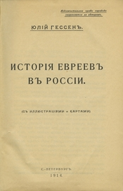 История евреев в России