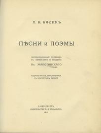 Х.Н. Бялик. Песни и поэмы.