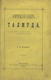 Критический разбор Талмуда, его происхождение, характер и влияние на верования и нравы еврейского народа