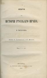 Опыты по истории русского права