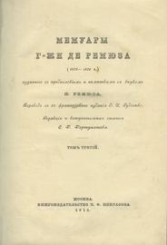 Мемуары г-жи де Ремюза (1802-1808 г.) В 3-х томах.