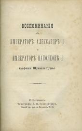 Воспоминания об императоре Александре I и императоре Наполеоне I графини Шуазель-Гуфье