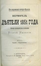 Деятели 1851 года. История президентства и основания Второй Империи