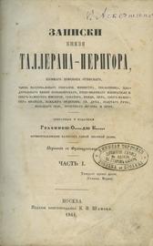 Записки князя Таллерана-Перигора
