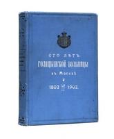 Сто лет Голицынской больницы в Москве. 1802- 22 VII-1902.