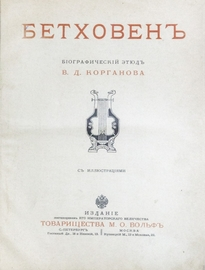 Бетховен. Биографический этюд.
