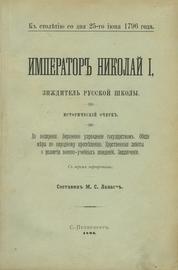 Император Николай I, зиждитель русской школы