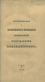 Воспоминания о посещении святыни московской государем наследником.