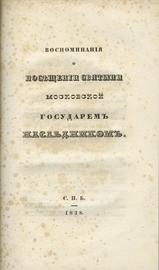 Воспоминания о посещении святыни московской государем наследником