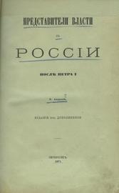 Представители власти в России после Петра I