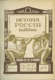 История России в XIX веке. В 9-и томах.