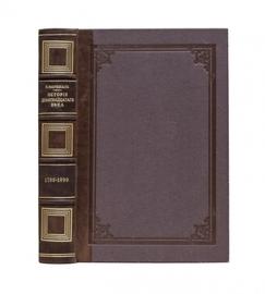 История девятнадцатого века (1789-1899 гг.)