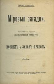 Популярные очерки монистической философии. Монизм и закон природы.
