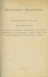 Московское дворянство