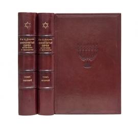 Знаменитые евреи мужчины и женщины в истории культуры человечества. В 2-х томах