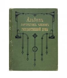 Альбом портретов членов Государственной думы. Государственная дума первого призыва