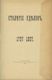 Столетие уделов: 1797-1897