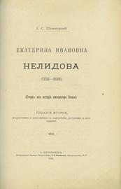 Екатерина Ивановна Нелидова: 1758-1839. Очерк из истории императора Павла