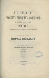 Подвиги русских морских офицеров на крайнем востоке России 1849-55 г. При-амурский и При-уссурийский край.