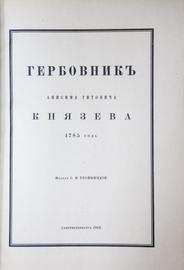 Гербовник Анисима Титовича Князева 1785 года