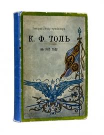 Генерал-квартирмейстер Карл Федорович Толь в Отечественную войну