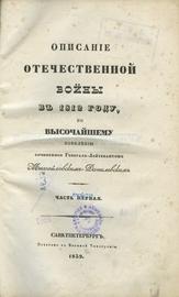 Описание Отечественной войны 1812 года. В 4-х частях