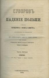 Суворов и падение Польши