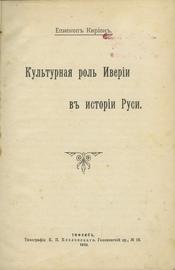 Культурная роль Иверии в истории Руси