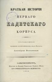 Краткая история Первого Кадетского корпуса