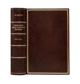 Описание Венгерской войны 1849 года