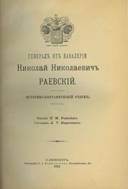 Генерал от кавалерии Николай Николаевич Раевский