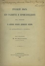 Русский вес, его развитие и происхождение в связи с историей русских денежных систем с древнейших времен